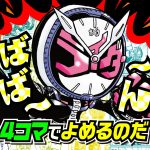 仮面ライダー4コマ漫画