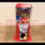 『小学一年生』7月号ふろく「ボールマシンビンゴ」のつくりかたを動画で解説!