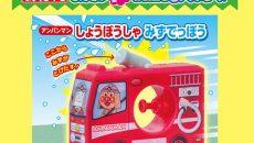 【速報】『めばえ』9月号のふろくは、すぐに遊べるお役立ち3大ふろく!