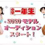 『小学一年生』2020年度モデルオーディション、参加者募集がスタートします!