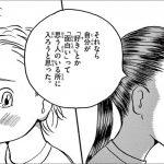 『女の子が生きていくときに、覚えていてほしいこと』漫画版作者・松島直子さんインタビュー「好書好日」で