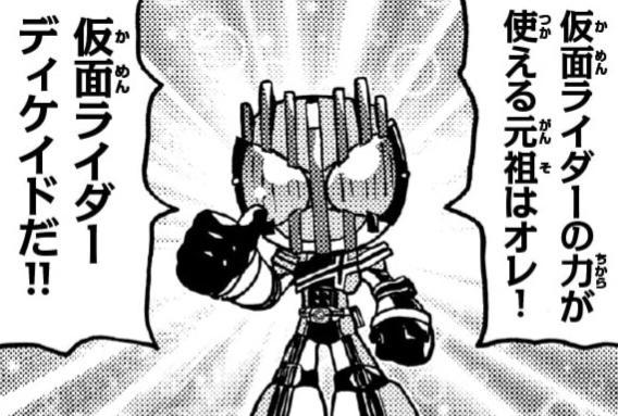 平成&昭和の仮面ライダー唯一の4コマ漫画『ガンバライジング!!』1:ディケイドだ!!