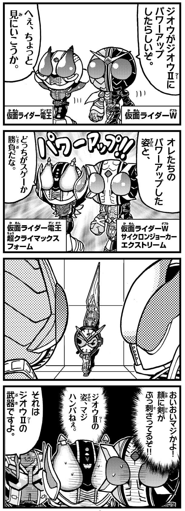 平成&昭和の仮面ライダー4コマ漫画『ガンバライジング!!』3:ジオウがパワーアップ!? 1コマ目