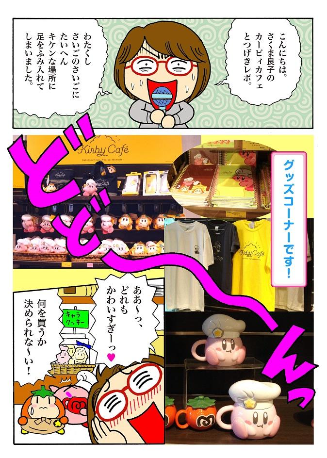「カービィカフェ」ルポ漫画4 グッズコーナーでカービィからすてきな贈り物? 1コマ目