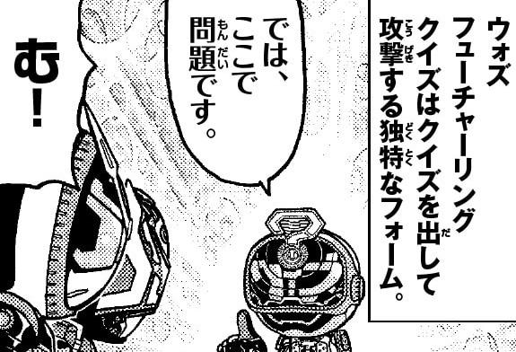 平成&昭和の仮面ライダー4コマ漫画『ガンバライジング!!』5:フューチャーリングクイズ!!