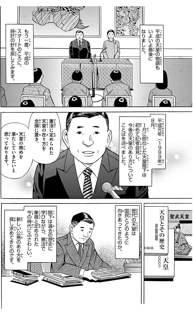 第10話【最終話】平成から令和へ 1コマ目