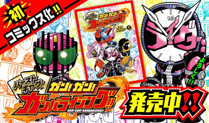 仮面ライダー4コマの金字塔「ガン!ガン!ガンバライジング!!」初コミックス化! | てれびくんさん
