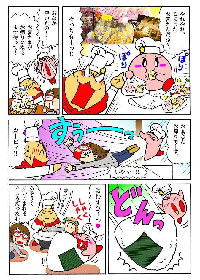 「カービィカフェ」ルポ漫画4 グッズコーナーでカービィからすてきな贈り物? 4コマ目