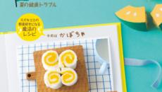 野菜好きになる魔法のレシピ「かぼちゃのロールサンド」【別冊「café BB」8月号】