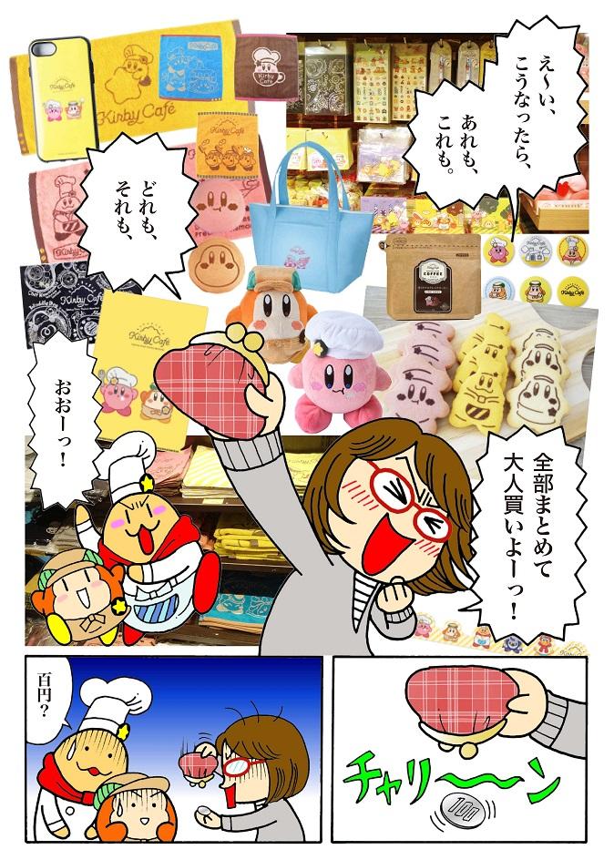 「カービィカフェ」ルポ漫画4 グッズコーナーでカービィからすてきな贈り物? 2コマ目