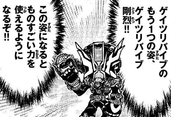 平成&昭和の仮面ライダー4コマ漫画『ガンバライジング!!』6:ゲイツリバイブ剛烈!!