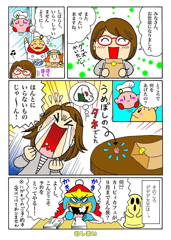 「カービィカフェ」ルポ漫画4 グッズコーナーでカービィからすてきな贈り物? 6コマ目