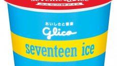 夏にうれしいハッピー付録!「セブンティーンアイスじはんき」で食べ放題!?