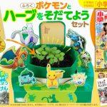 『小学一年生』8月号は植物を育てる特集。ふろくはポケモンとハーブをそだてようセット!