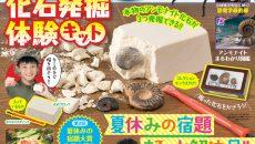 『小学8年生』8・9月号本誌で、夏休みの宿題をまるっと解決!!