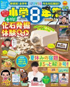 『小学8年生』 8・9月号 大好評 発売中