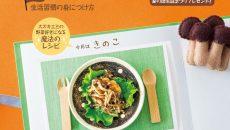 野菜好きになる魔法のレシピ「きのこのあんかけハンバーグ」【別冊「café BB」9月号】