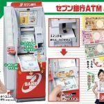 史上初、ふろくからお金が出てくる!?「セブン銀行ATM」で遊んで学ぼう!