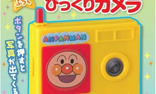 【速報】『ベビーブック』10月号付録は「アンパンマンなにがでるかな?びっくりカメラ」