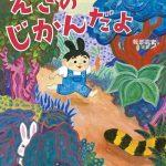 軽部武宏の絵本『えさの じかんだよ』