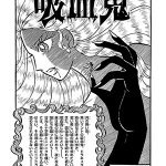 室山まゆみ先生・初の合作まんが「吸血鬼」 50年を経て世界初公開!