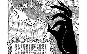 執筆50年目の初公開! 「室山まゆみ」の第一作「吸血鬼」を特別公開!
