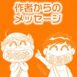 作者・室山まゆみ先生からのメッセージ ★バックナンバー★