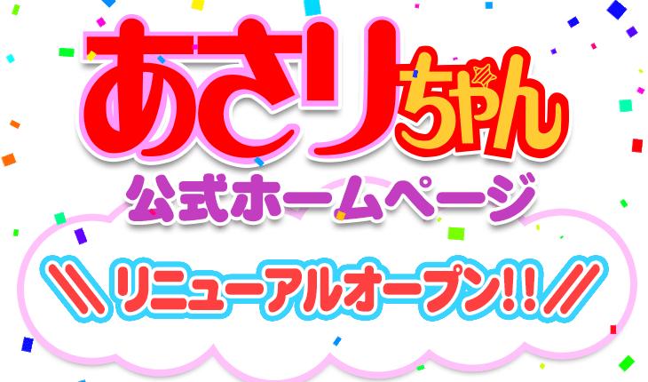 室山まゆみ先生 合作50周年記念! あさりちゃん公式サイトが新しくなりました