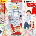 付録は「セブン銀行ATM」園児の知育学習雑誌『幼稚園』9月号