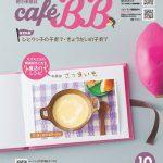 野菜好きになる魔法のレシピ「さつまいものポタージュ」【別冊「café BB」10月号】