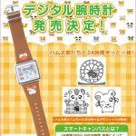 2019年冬、デジタル腕時計「スマートキャンバス」ハム太郎デザイン発売決定!