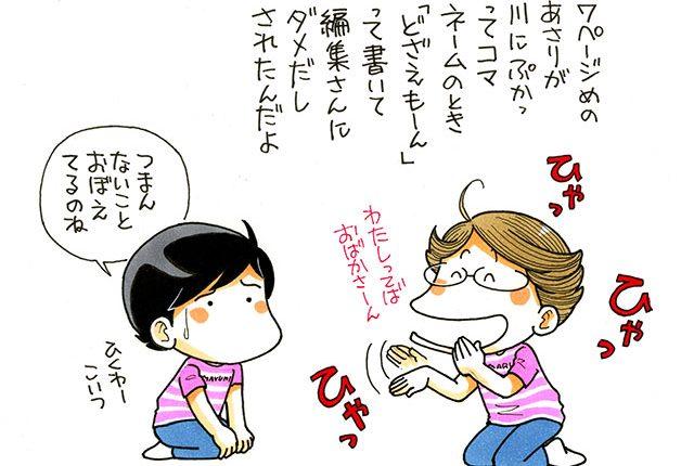 室山まゆみ先生 「暑中見舞いだよ、あさりちゃん4」