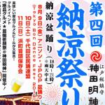 ハム太郎の曲で盆踊り! 8月9日(金)東京・神田明神に集おう