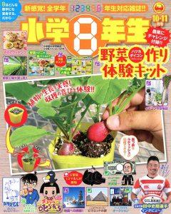 『小学8年生』 10・11月号 大好評 発売中