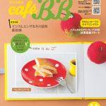 野菜好きになる魔法のレシピ「りんごのパンケーキ」【別冊「café BB」11月号】