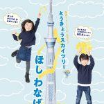 気分はガリバー。世界一高い塔「東京スカイツリー®」で星の輪投げを楽しもう!