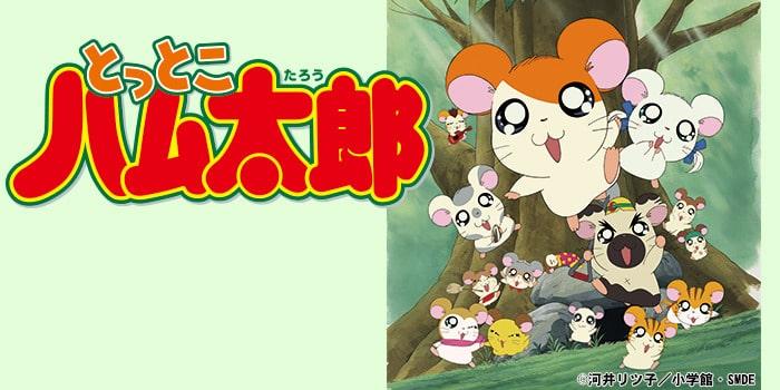 テレビアニメ『とっとこハム太郎』が、2019年9月6日チバテレで放送開始!