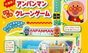 【速報】『めばえ』12月号のふろくは、「アンパンマン ドキドキ クレーンゲーム」!