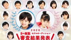 2020『小学一年生』モデルが決定!!