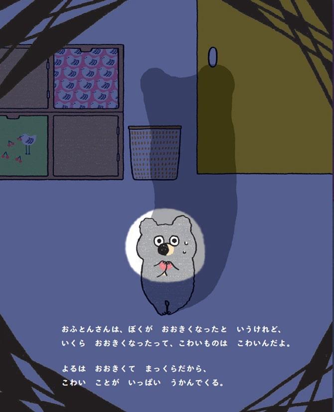 夜 眠れ ない とき