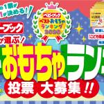 読者が選ぶ『ベビーブック』ベストおもちゃランキング2020 投票大募集!!