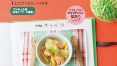 野菜好きになる魔法のレシピ「蒸し煮キャベツと鮭のパスタ」【別冊「café BB」12月号】