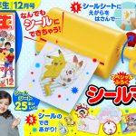 『小学一年生』12月号はおしごと特集! ふろくはオリジナルシールマシン
