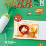 野菜好きになる魔法のレシピ「煮干しの大根スープ」【別冊「café BB」1月号】