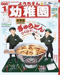 『幼稚園』 1月号 好評発売中
