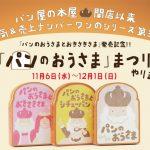 『パンのおうさまとおきさきさま』発売記念!「パンのおうさま」まつりを開催します
