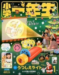 『小学一年生』 1月号 発売中!