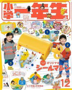 『小学一年生』 12月号 発売中!