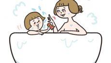 お風呂タイムのプチお悩み相談【『ベビーブック2020年1月号』育児特集番外編Q&A】