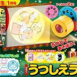 『小学一年生』1月号ふろく「うつしえライト」 で光のアートを楽しもう!